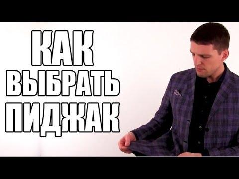 мужские костюмы купить в Санкт Петербурге - YouTube
