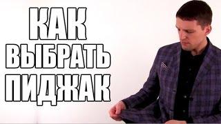 МУЖСКОЙ ПИДЖАК Как выбрать пиджак(, 2014-11-14T17:55:21.000Z)