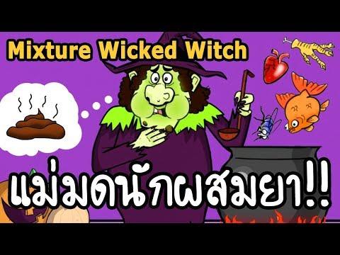 Mixture Wicked Witch  แม่มดนักผสมยา!! [ เกมส์มือถือ ]