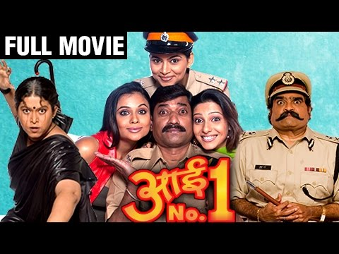 Aai No. 1 | New Marathi Full Movie | Ashok Saraf, Sanjay Narvekar, Rasika Joshi