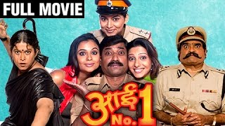 Aai No. 1 | New Marathi Full Movie | Ashok Saraf, Sanjay Narvekar, Rasika Joshi