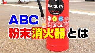 粉末ABC消火器とは 初田製作所製【新潟の消防設備会社】