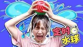 夏日涼爽定時水炸彈桌遊玩具!誰會成為落湯雞呢?小伶玩具 | Xiaoling toys