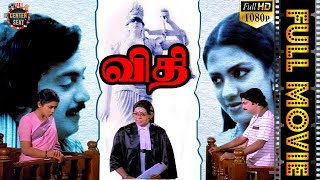 vidhi tamil full movie mohan poornima bhagyaraj sujatha sankar genesh center seat