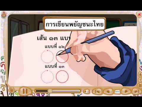 สื่อการเรียนรู้แท็บเล็ต ป.1 วิชา ภาษาไทย เรื่อง ทักษะการเขียนพยัญชนะไทย