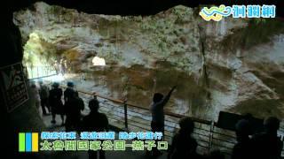 太魯閣國家公園-燕子口