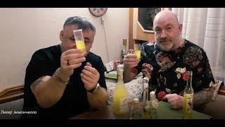 Как пить Лимончелло по-итальянски: правила дегустации ликера