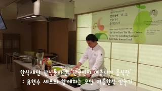 """[한식문화관] 한식진흥원, """"유현수 셰프와 함…"""