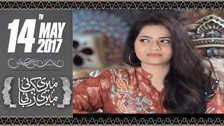 Step Sister Ke Ghar Rishta | Meri Kahani Meri Zabani | SAMAA TV | 14 May 2017