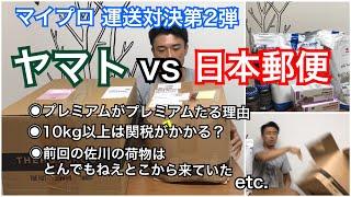 《マイプロ》配送対決第2弾 ヤマトvs日本郵便