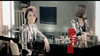 【MV大首播】謝宜君-夢月圓 (官方完整版MV)HD