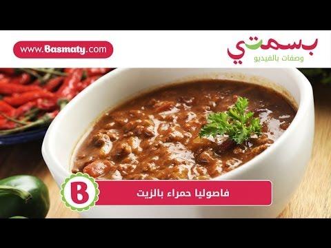 فاصوليا حمراء بالزيت : وصفة من بسمتي - www.basmaty.com