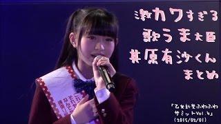 「乙女新党ふわふわサミットVol.4」(2015/02/01)より。 番組内で歌うま...