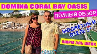 Египет Domina Coral Bay Oasis 5 Полный обзор Рестораны Coral Spices Il Gardino Шарм Эль Шейх