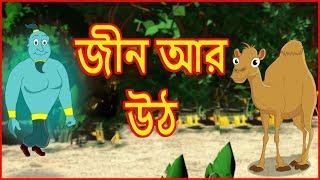 জীন আর উট | Genes and camels | Panchatantra Moral Stories For Kids In Bangla | বাংলা কার্টুন
