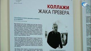 В Великом Новгороде проходит неделя французского кино