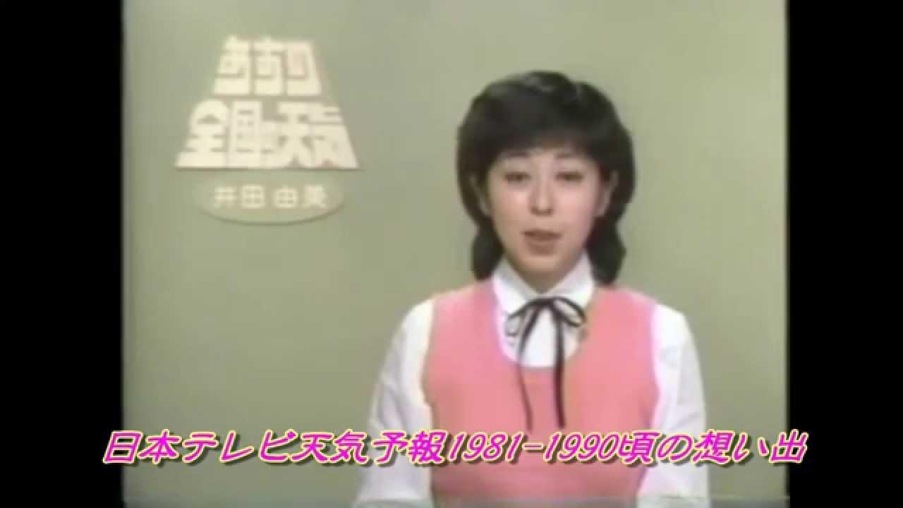 日本テレビ天気予報の想い出 198...