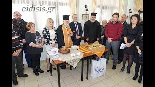Βασιλόπιτα 2020 ΚΑΠΗ Δήμου Κιλκίς - Eidisis.gr webTV