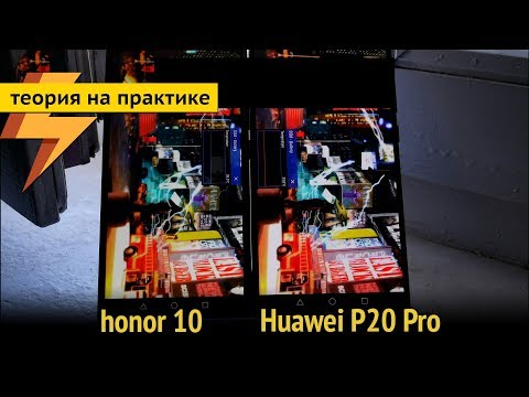 Стабильность работы Honor 10 vs Huawei P20 Pro