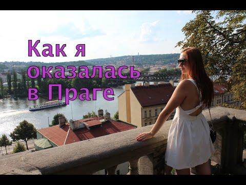 Как я попала в Чехию. История моего переезда ЧЕХИЯ | Olinka
