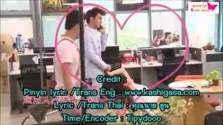 Repeat youtube video [Karaoke+Thaisub] Wo Ai Ni -  Freya Lim (Just You OST)