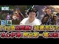 【BeBe】冰心伊澤延遲流!?23殺的對決開台的第一場Ping爆表!