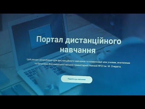 Житомир.info | Новости Житомира: Як навчаються житомирські учні: відеоматеріали, онлайн-уроки та звукові повідомлення в месенджер