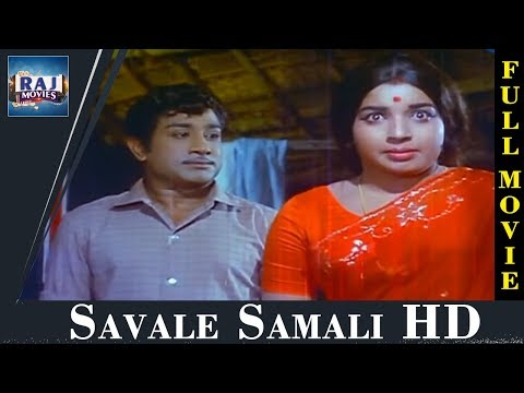 Savale Samali Full Movie | HD | Old Tamil Movies | Sivaji Ganesan, Jayalalitha, Nagesh | Raj Movies