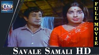 Savale Samali Full Movie | HD | Old Tamil Movies | Sivaji Ganesan, Jayalalitha, Nagesh | Raj Movies