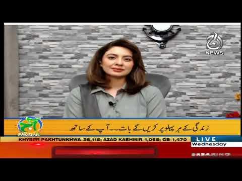 Aaj Pakistan With Sidra Iqbal | 1 July 2020 | Aaj News | AJT