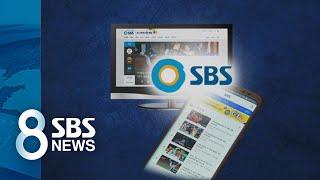 SBS, 온라인서 최고 인기…PC·스마트폰 시청 1위 …