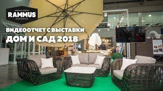 RAMMUS на выставке Дом и Сад  Moscow Garden Show 2018(, 2018-03-14T13:27:53.000Z)