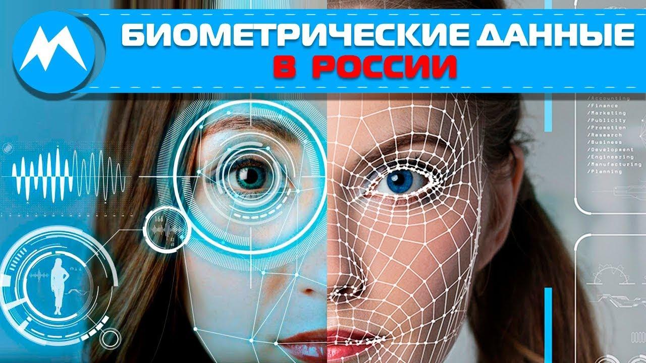 Биометрические данные в России / Будущее человечества / Манипуляция людьми / Манипуляция сознанием
