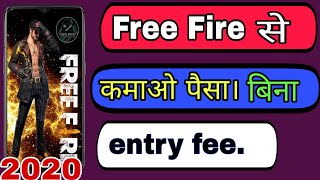 Free Fire Se Paise Kaise Kamaye 2020 | How To Earn Money By Playing Free Fire ! Free fire tournament
