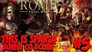 Total War: ROME 2 (Война со всеми на легенде) - Спарта #5