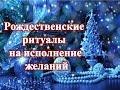 Рождественские ритуалы на исполнение желаний mp3