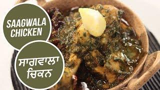 Saagwala Chicken  ਸਗਵਲ ਚਕਨ  Sanjeev Kapoor Khazana
