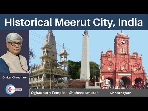 MEERUT CITY INDIA     #Meerut   #indiancity