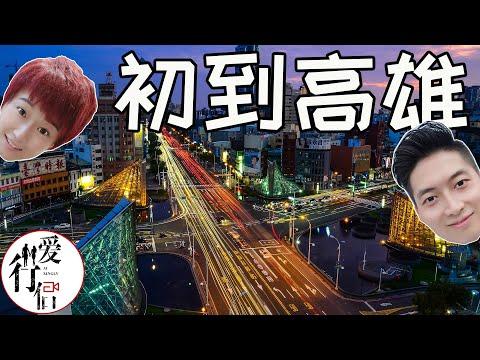 【台湾第二季#3】初到高雄-台湾竟然不用吸管?|台湾旅游必看攻略-当个不塑之客|为何一下高铁就找7-11|台湾印象,爱行侣