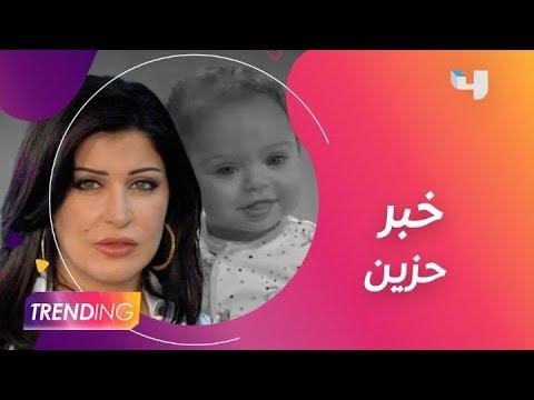 نجوم الفن يواسون جومانا مراد بعد وفاة طفلتها