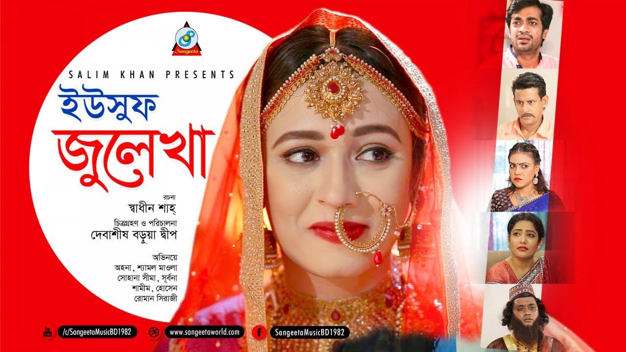 Yousuf Julekha | ইউসুফ জুলেখা | Ahona, Shamol Maula, Sohana Shima | Bangla Natok 2018