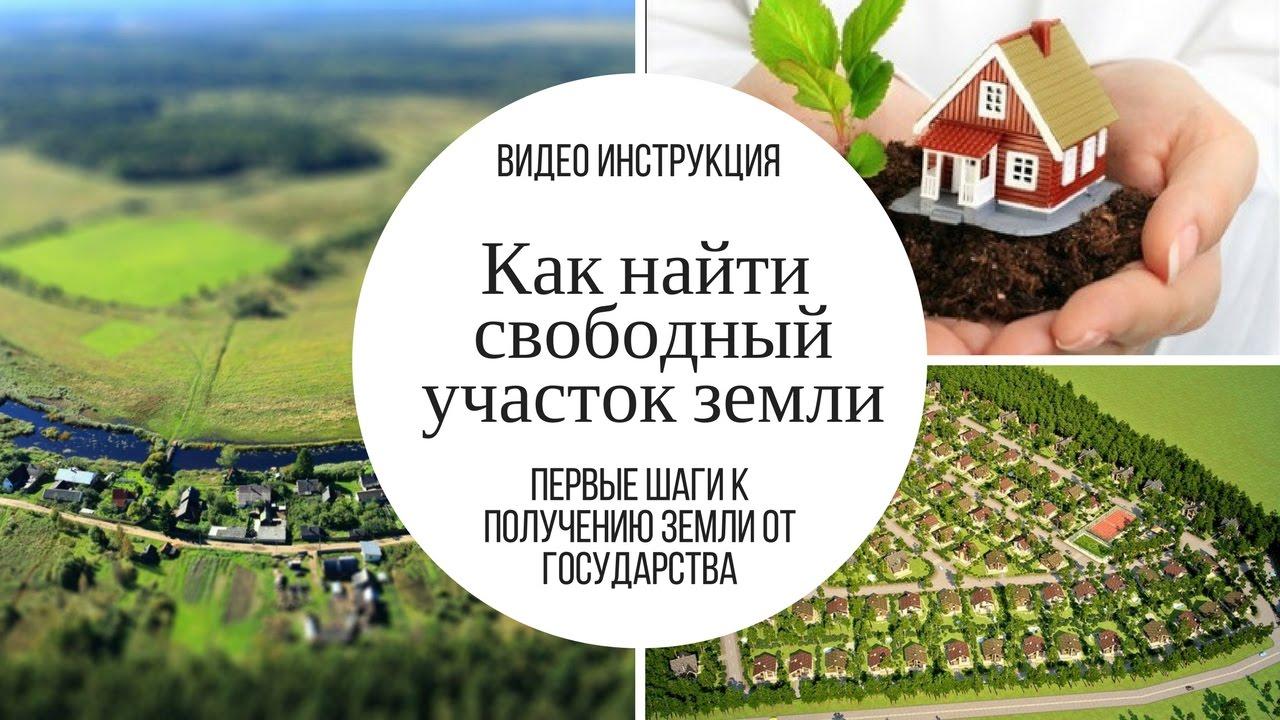 масло, как купить землю дешевле оказываем все услуги