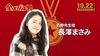 10/22(金)公開の映画「金メダル男」 http://kinmedao.com/ 出演者の長...