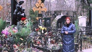Ваганьковское кладбище с ведьмой / Москва для ведьм и ведунов