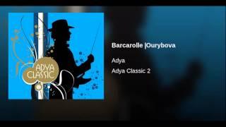 Barcarolle |Ourybova