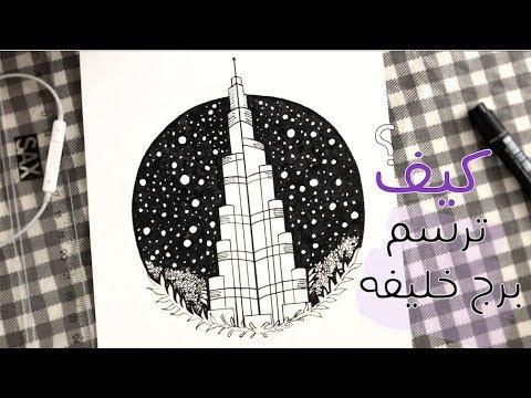 كيف ترسم برج خليفة Burj Khalifa Tutorial Easy Youtube