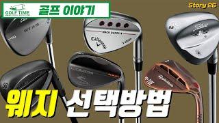 [골프] 웨지의 종류과…