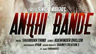 Ankhi Bande (tribute to Saheed Udham Singh)  - Navjot Singh - Kesri Records- latest punjabi song