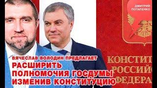 «Потапенко будит!», Вячеслав Володин предлагает расширить полномочия Госдумы
