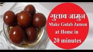 Gulab Jamun Recipe - Gulab Jamun Recipe without Khoya or mawa - गुलाब जामुन बनाने का आसान तरीका